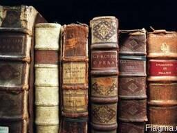 Куплю книги Киев Куплю дорого книги куплю старинные книги Ки