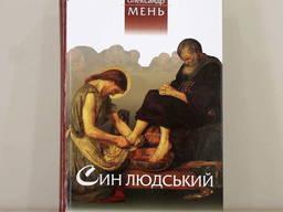 """Куплю книгу """"Син Людський"""""""
