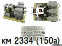 Куплю Контакторы КМ-2334 КМ-2314 КМ-235 ПК1146 ПК1148 и др