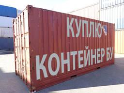 Куплю контейнер 20 футов БУ в т. ч. требующий восстановления