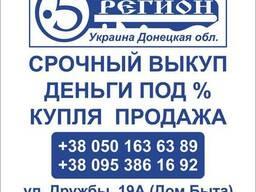 Куплю квартиру в Краматорске