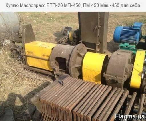 Куплю Масло Прессы маслопрессы ПМ 450, МП 4