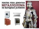 Куплю металлолом дорого Кривой рог - фото 1