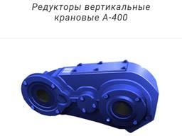 Куплю редуктора на ход кранбалок марки а400 ц3вк вк рвц