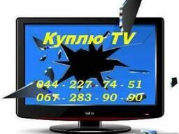 Куплю на запчасти LCD (ЖК)и плазменные телевизоры
