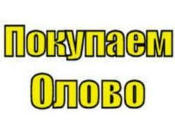 Куплю Олово