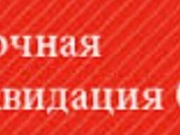 Куплю ООО, Днепр, Кривой Рог, вся Украина