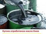 Куплю отработку моторного масла Киев - photo 1