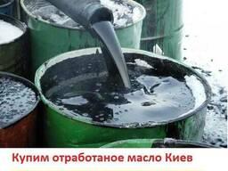 Куплю отработку моторного масла Киев