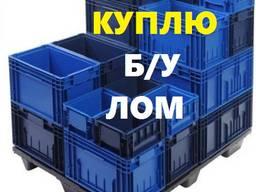 Куплю пластиковые складские ящики контейнеры б/у
