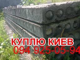 Куплю плиты перекрытия пустотные б/у Киев