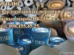 Куплю Победитовый порошок ВК8, Т5К10, Т15К6 и др.