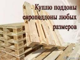 Куплю поддоны деревянные много, постоянно