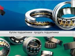 Куплю подшипники дорого по всей Украине