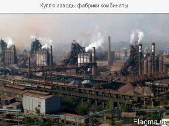 Куплю предприятие заводы фабрики цеха Судны ангары котельны