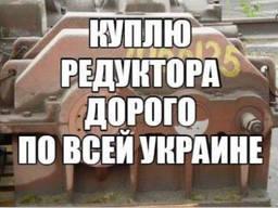 Куплю Редуктора Ц2У, РМ, КЦ, ЦТНДи др