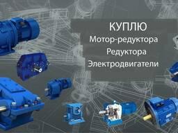 Куплю редуктора электродвигатели всех марок