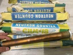 Куплю счетчики Нейтронов СНМ-18 Си19Н СНМ-77 СНМ-79 СНМ-80 и