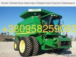 Куплю Сеялки Культиваторы Сепараторы Борона Самовывоз