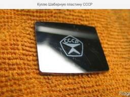Куплю Шаберную пластину 25х20 СССР