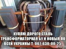 Куплю сталь трансформаторная в любом состояние дорого