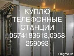 Куплю Телефонные Станции АТС АТСКА КВАНТ и тд Звоните
