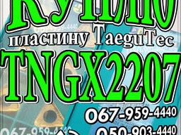 Куплю TNGX2207 PNTN TT9080