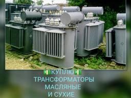 Куплю трансформаторы ТМ 25 ТМ60 - ТМ630 ТМ1000 ТМ2500 ТМ6300