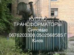Куплю Трансформаторы ТМ , ТМЗ ТМВМ Всех Типов
