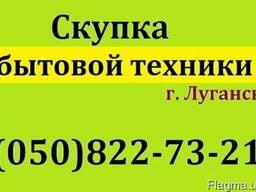 Куплю в Луганске бытовую технику в любом состоянии.