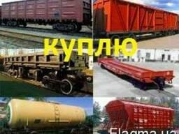 Куплю Вагоны Железнодорожные Цистерны по всей Украине