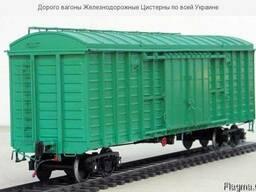 Куплю вагоны железнодорожные и платформы