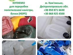 Купуємо б/в каністри і бочки з поліетилену ПНД (HDPE)
