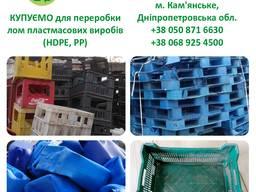 Куплю лом полимерных изделий ПНД (HDPE), ПП (PP)