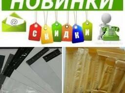 Курьерские пакеты !Доставка бесплатно по всей Украине!