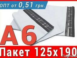 Курьерский пакет 125x190 мм – A6 для отправки Новой Почтой