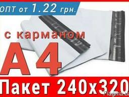 Курьерский пакет 240x320 мм – A4 с карманом для отправки