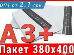 Курьерский пакет 380x400 мм – A3 плюс для отправки