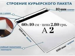 Курьерский пакет А2 А3 А4 А5 А6
