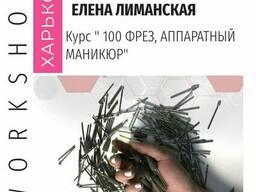 Курс 100 фрез, аппаратный маникюр от Елены Лиманской 07. 05