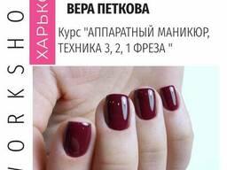 Курс аппаратный маникюр 3, 2, 1 от Веры Петковой 19. 04