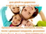 Курс польська мова для дітей онлайн - фото 1