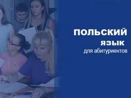 Курс польского языка