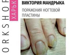 Курс Поражения ногтевой пластины: причины, типы...