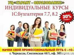 КУРСЫ 1С:8. 2, 8. 3, УТП, УПП Сертифицированные преподаватели