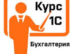 Курси бухгалтерів та 1С Бухгалтерії 8. 3