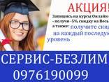 Первые онлайн курсы польского языка с сертификатом - фото 4