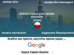 Репетитор польского языка, курсы польского