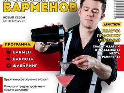 Курсы барменов, бариста - Школа Барменов