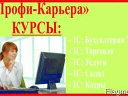 КУРСЫ - бухгалтер, оператор, менеджер